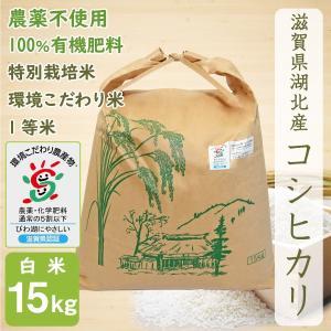 無農薬 コシヒカリ 15kg 令和2年産 白米 農薬不使用 100%有機肥料 特別栽培米 1等米 滋賀県環境こだわり米|morikawa-noujou