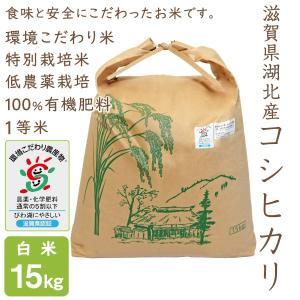 低農薬 コシヒカリ 15kg 令和2年産 白米 100%有機肥料 特別栽培米 1等米 滋賀県環境こだわり米|morikawa-noujou