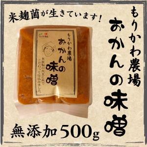 無添加・手作り おかんの味噌 1袋 (500g) 田舎味噌 安心安全 国産 まろやか|morikawa-noujou