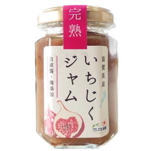 無添加・手作り 完熟いちじくジャム 1本 (140g) 自然素材 安心安全 国産|morikawa-noujou