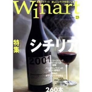 ワイナート23号シチリア特集|morikawa-wine