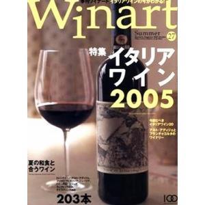 ワイナート27号イタリアワイン特集|morikawa-wine