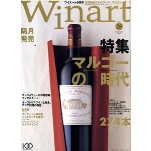 ワイナート28号特集マルゴーの時代|morikawa-wine