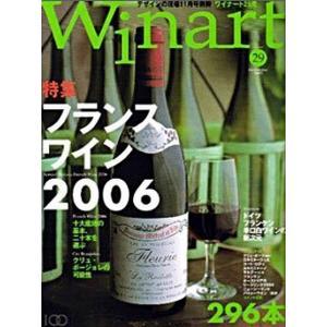 ワイナート29号特集フランスワイン2006|morikawa-wine