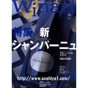 ワイナート30号特集新シャンパーニュ|morikawa-wine