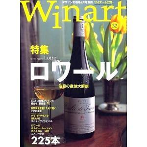 ワイナート32号特集ロワール|morikawa-wine