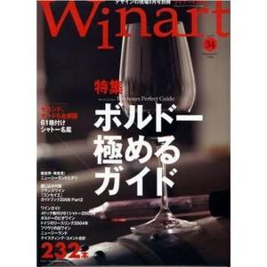 ワイナート34 特集ボルドー極めるガイド|morikawa-wine