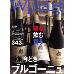 ワイナート36 特集 今どきブルゴーニュ|morikawa-wine