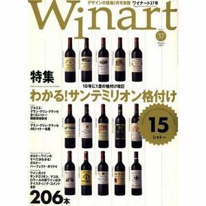 ワイナート37 特集 わかるサンテミリオン格付け|morikawa-wine