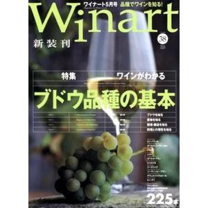 ワイナート38 特集 ワインがわかる ブドウ品種の基本|morikawa-wine