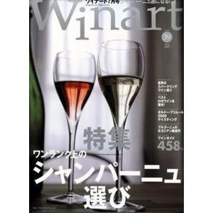 ワイナート39 特集 ワンランク上のシャンパーニュ選び|morikawa-wine