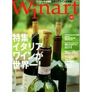 ワイナート40号 特集イタリアワインが世界一|morikawa-wine