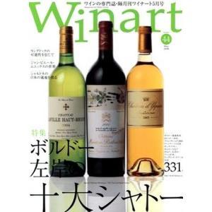 ワイナート44号 特集ボルドー左岸十大シャトー|morikawa-wine