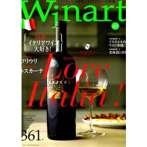 ワイナート46号 特集イタリアワイン大好き|morikawa-wine