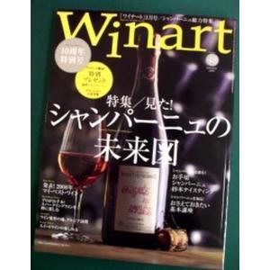 ワイナート48号特集/見たシャンパーニュの未来図|morikawa-wine