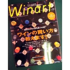 ワイナート51号ワインの買い方教えます|morikawa-wine