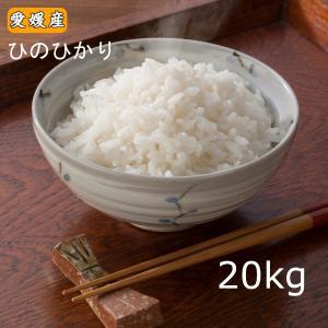 米 愛媛県産ヒノヒカリ20kg(10kg×2)...