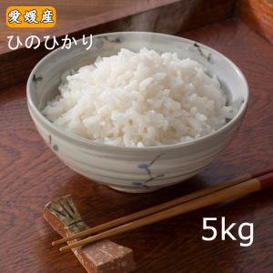 米 愛媛県産ヒノヒカリ5kg...