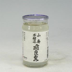飛良泉 山廃本醸造 カップ 180ml 1774|morimoto