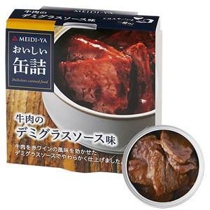 MEIDI−YA 牛肉のデミソース味 75g|morimoto