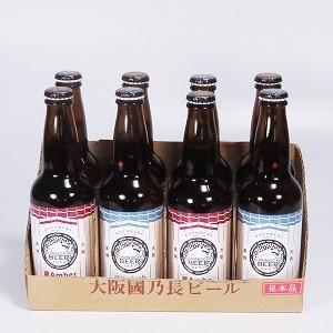 国乃長ビール 蔵ケルシュ・蔵アンバー8本詰合せ|morimoto