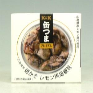 K&K 缶つまプレミアム 広島県産焼きかきレモン 黒胡椒味 50g|morimoto