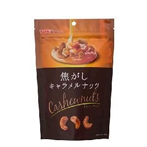 焦がしキャラメルナッツ カシューナッツ 75g|morimoto