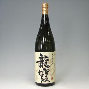 龍霞(りゅうがすみ)1.8L 25度|morimoto