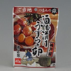 菊正宗 酒粕漬けウズラの卵 40g|morimoto