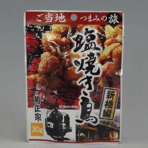 菊正宗 塩焼き鳥 25g |morimoto