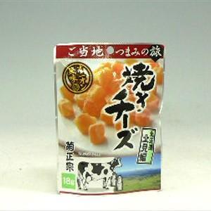 菊正宗 焼きチーズ 北海道北見編 18g|morimoto