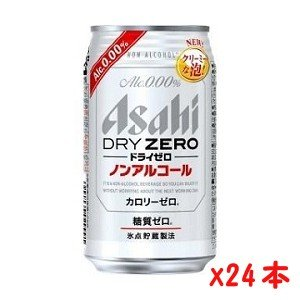 アサヒ ドライゼロ 350ml 缶 24入り 1ケース|morimoto