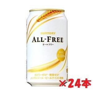 サントリー オールフリー 缶 350ml 24缶入 |morimoto