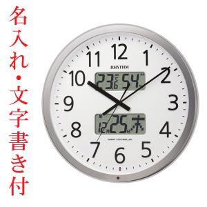 名入れ 時計 メッセージ 文字書き代金込み 設定した時間にチャイムを鳴らす壁掛け時計  電波時計 4FN403SR19 取り寄せ品|morimototokeiten