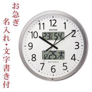 お急ぎ便 名入れ 時計 文字入れ付き 設定した時間にチャイムを鳴らす壁掛け時計  電波時計 4FN403SR19 代金引換不可|morimototokeiten
