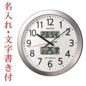 名入れ時計 文字入れ付き 設定した時間にチャイムを鳴らす壁掛け時計 リズム 電波時計 4FN404SR19 取り寄せ品 代金引換不可|morimototokeiten