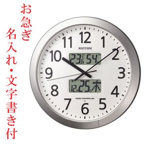 お急ぎ便 名入れ 時計 文字入れ付き 設定した時間にチャイムを鳴らす壁掛け時計 リズム 電波時計 4FN404SR19 代金引換不可|morimototokeiten