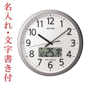 名入れ時計 文字入れ付き 設定した時間にチャイムを鳴らす壁掛け時計 リズム 電波時計 4FN405SR19 取り寄せ品 代金引換不可 morimototokeiten