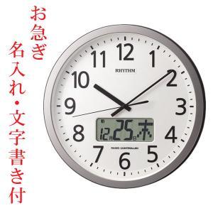 お急ぎ便 名入れ 時計 文字入れ付き 設定した時間にチャイムを鳴らす壁掛け時計 リズム 電波時計 4FN405SR19 代金引換不可|morimototokeiten