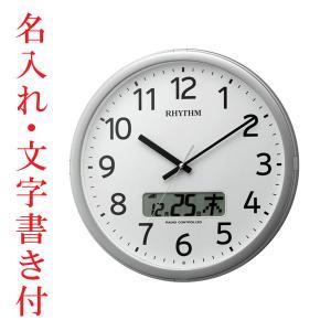 名入れ 時計 文字書き代金込み 設定した時間にチャイムを鳴らす壁掛け時計 リズム 電波時計 4FNA01SR19 取り寄せ品 代金引換不可|morimototokeiten