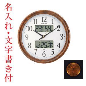 名入れ時計 文字書き代金込み 壁掛け時計 ライト付 温湿度計 カレンダー付 電波時計 4FY617SR23 取り寄せ品 代金引換不可|morimototokeiten