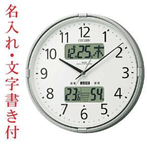名入れ 時計 文字書き代金込み 電波掛時計 シチズン CITIZEN 壁掛け時計 4FY618-019 インフォームナビ 取り寄せ品|morimototokeiten