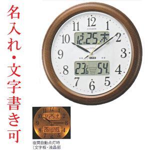 名入れ時計 文字書き代金込み 電波掛時計 シチズン CITIZEN 壁掛け時計 4FY620-006 インフォームナビ 取り寄せ品 代金引換不可|morimototokeiten