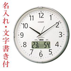 名入れ時計 メッセージ 文字書き代金込み 電波掛時計 シチズン CITIZEN 壁掛け時計 4FY621-019 インフォームナビ 取り寄せ品 代金引換不可|morimototokeiten