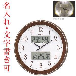 名入れ時計 メッセージ 文字書き代金込み 壁掛け時計 ライト付 温湿度計 カレンダー付 電波時計 4FY622SR23  取り寄せ品|morimototokeiten