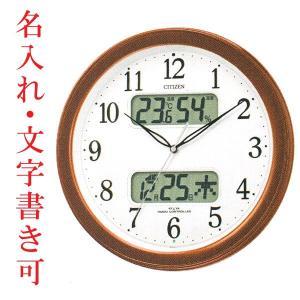 名入れ時計 文字書き代金込み 壁掛け時計 シチズン 電波時計 CITIZEN 温湿度計 カレンダー付き 暗くなると音の静かな 掛時計 ネムリーナ 4FYA01-006 取り寄せ品|morimototokeiten