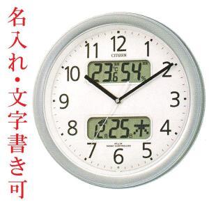 名入れ時計 文字書き代金込み 壁掛け時計 シチズン 電波時計 CITIZEN 温湿度計 カレンダー付き 暗くなると音の静かな 掛時計 ネムリーナ 4FYA01-019|morimototokeiten