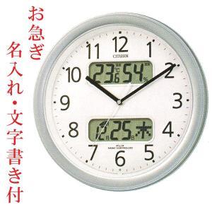 お急ぎ便 名入れ 時計 文字入れ付き 壁掛け時計 シチズン 電波時計 CITIZEN 温湿度計 カレンダー付き 暗くなると音の静かな 掛時計 ネムリーナ 4FYA01-019|morimototokeiten