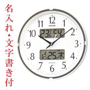 名入れ 時計 文字書き代金込み 壁掛け時計 温湿度計 カレンダー付 電波時計 4FYA07SR03 取り寄せ品|morimototokeiten