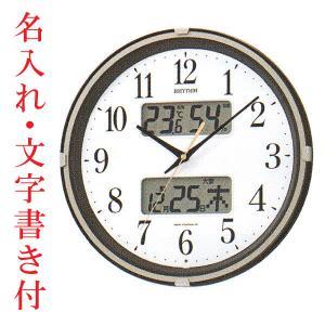名入れ時計 文字書き代金込み 壁掛け時計 温湿度計 カレンダー付 電波時計 4FYA07SR06 取り寄せ品|morimototokeiten